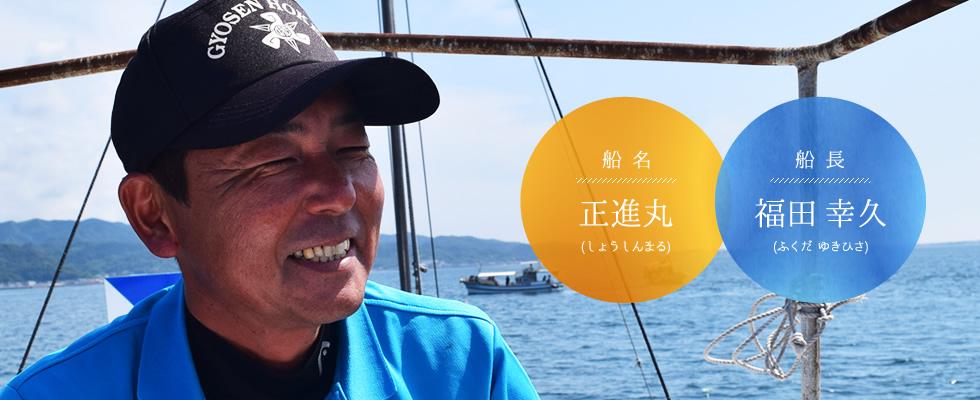 船長:福田幸久