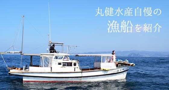 丸健水産自慢の漁船を紹介v