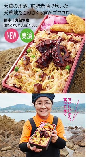 阪急たこめし201602-1