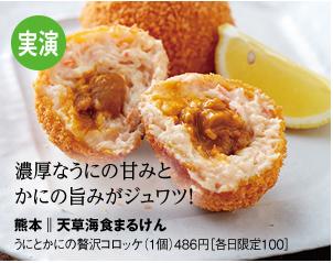 阪急たこめし201602-2