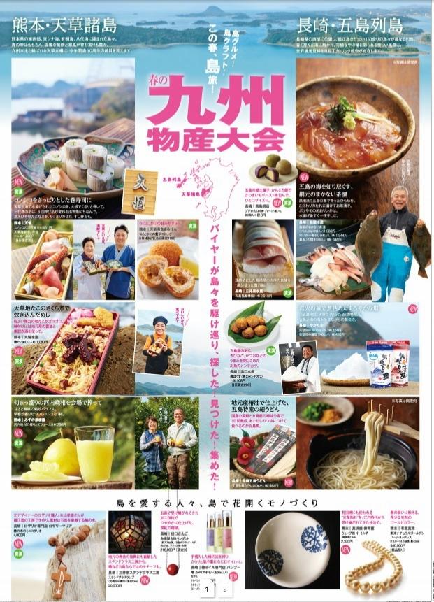 阪急たこめし201602-3