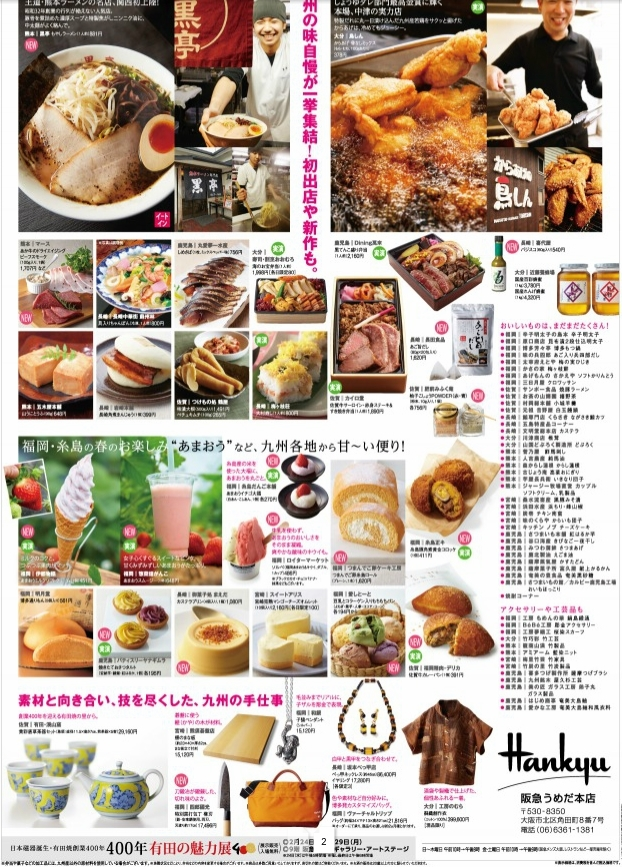 阪急たこめし201602-4