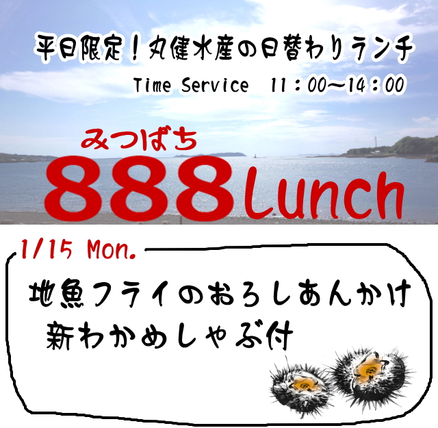 888lunch