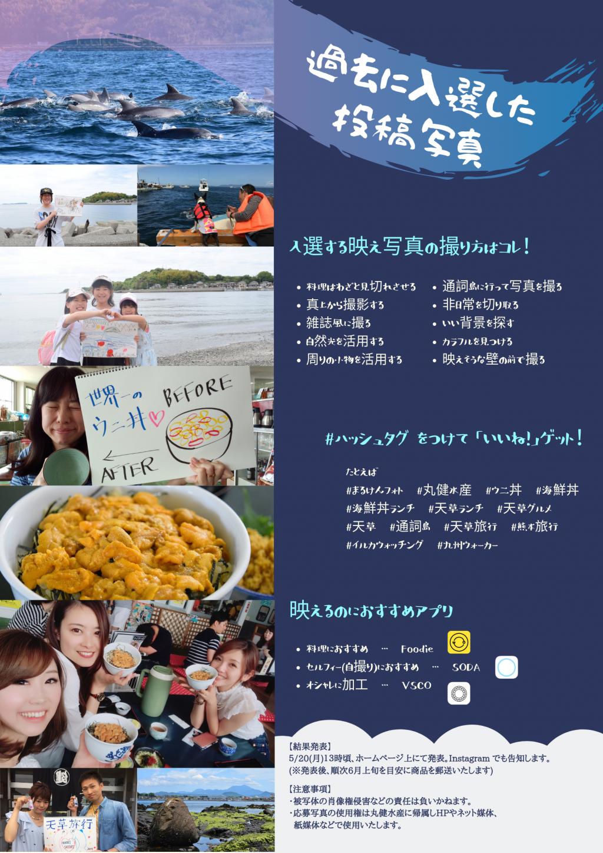 丸健水産2019GWイベントポスターB面