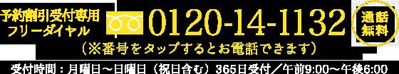 フリーダイヤル:0120-14-1132