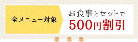 全メニュー対象:汚職とセットで500円割引