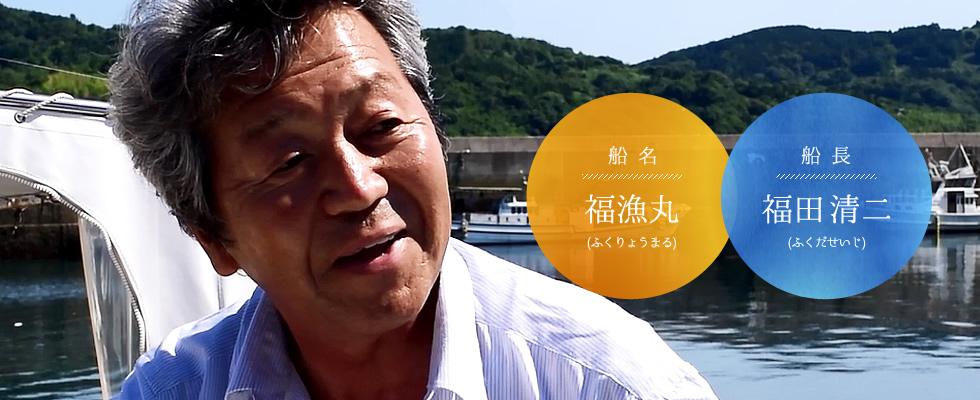 船長:福田清二