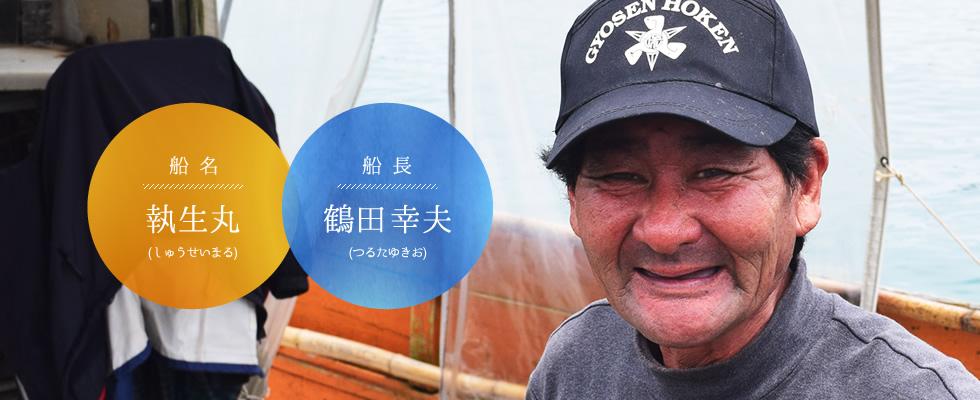船長:鶴田幸夫